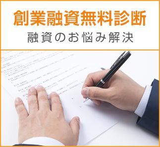創業融資無料診断
