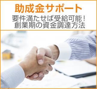 助成金サポート