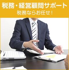 財務・経営顧問サポート
