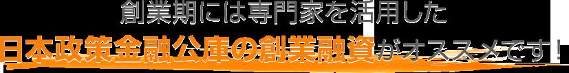 創業期には専門家を活用した日本政策金融公庫の創業融資がオススメです!